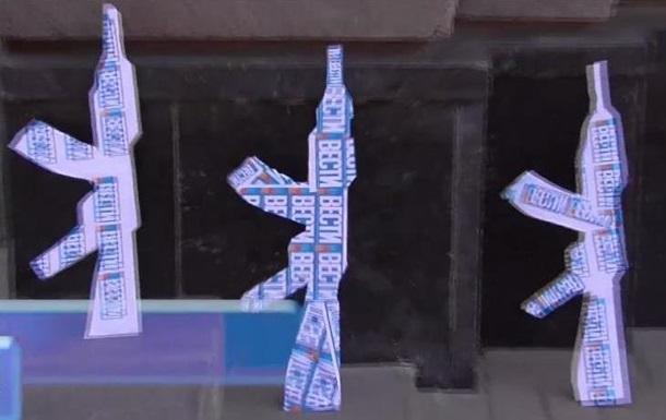Под СБУ 20 человек устроили акцию против газеты Вести