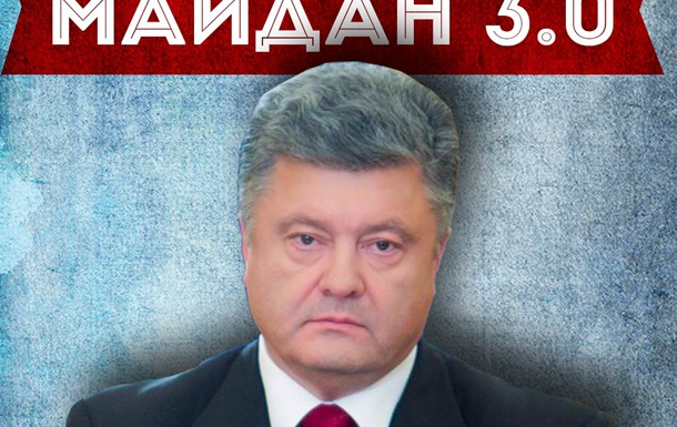 Майдан 3.0: на мусорку всех!