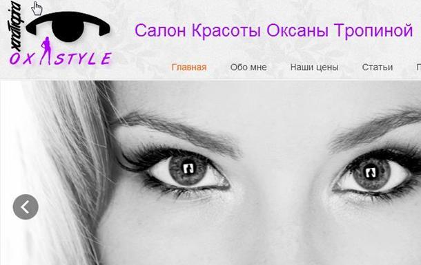 Акция  Возьми с собой  в салоне красоты Оксаны Тропиной