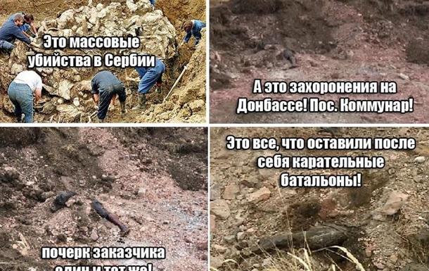 Донбасс - украинская «Серебренница»