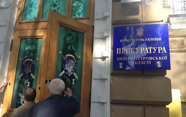 Прокурор Днепропетровской области забаррикадировался на работе