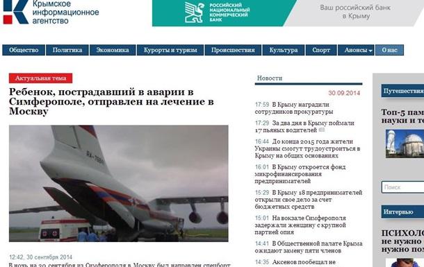 Уволилась вся редакция Крымского информационного агентства