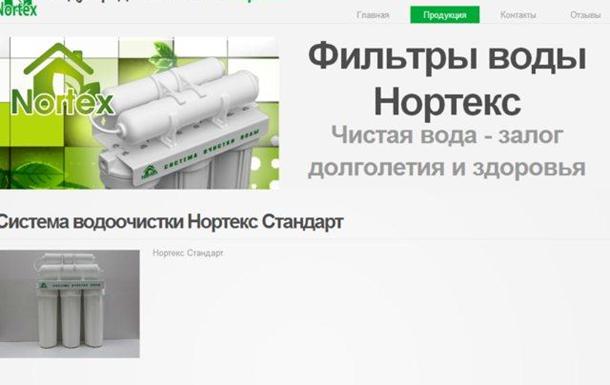 Неякісні фільтри НОРТЕКС встановлюють у Тернополі та області