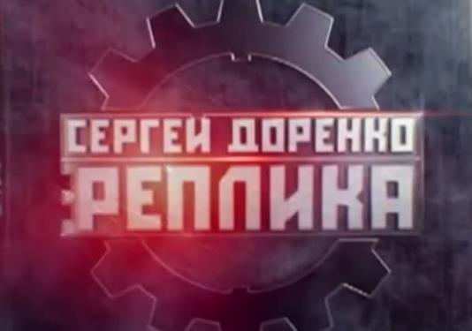 Сергей Доренко - Америка будет добивать Россию