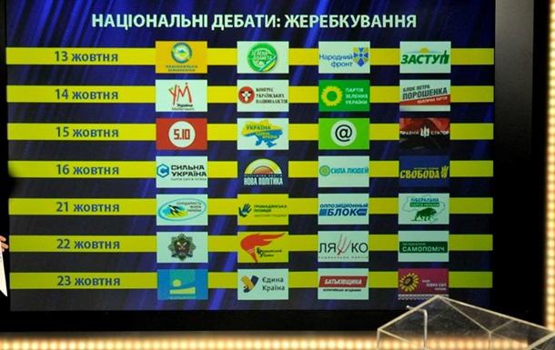 Расписание теледебатов на выборы 2014 в Верховную Раду Украины