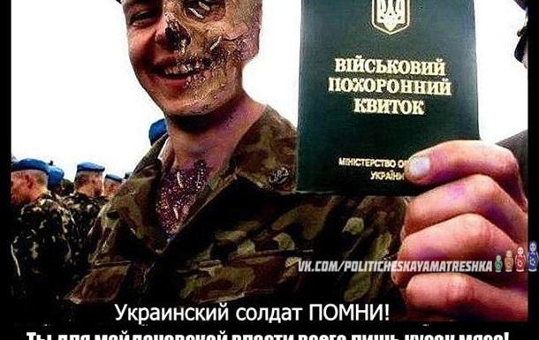 Украинское правительство бросает своих солдат на произвол судьбы
