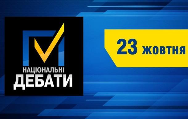 Политические дебаты 2014 - Тимошенко