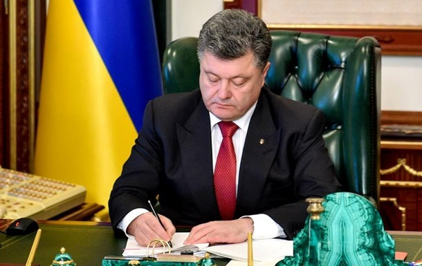Порошенко назначил глав трех областных управлений СБУ