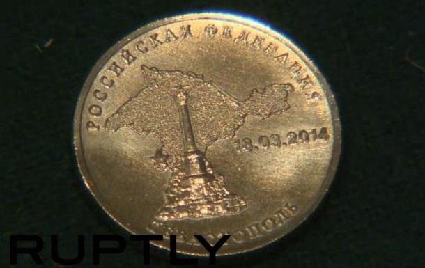Россия выпустила монеты, посвященные аннексии Крыма