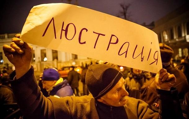 Депутаты считают, что закон о люстрации может вызвать социальный бунт