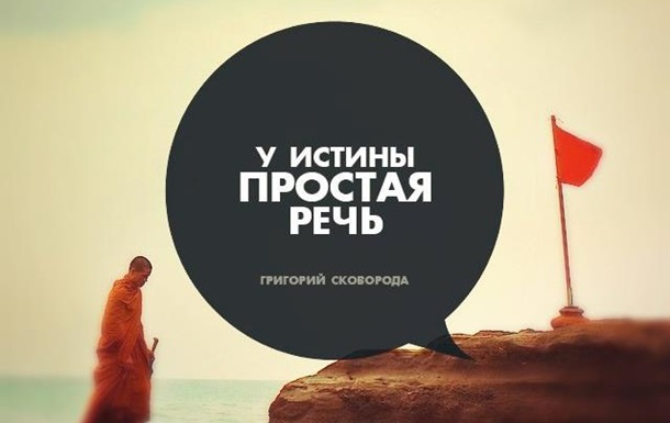 Шевченко против Сковороды