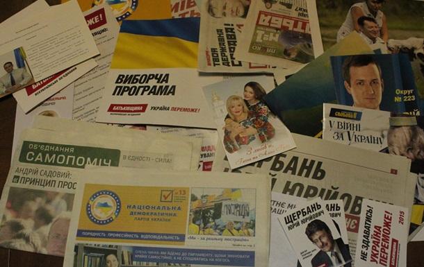 А Ви читали програми кандидатів в нардепи? Що чекає на Київ...