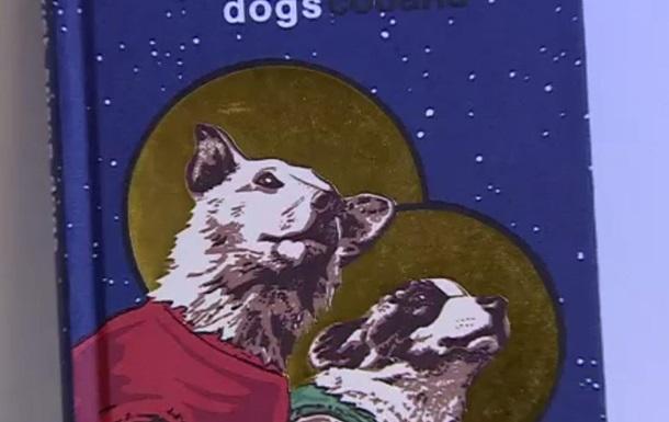 Космические собаки Советов глазами иностранцев - BBC