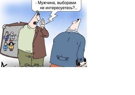 Подкуп избирателей:  Главное - не попадаться!