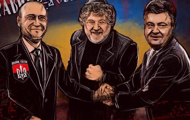 За новую Украину, за олигархат! Почему парламентские выборы ничего не решают