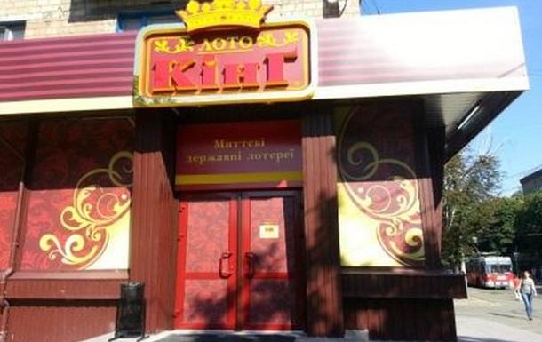 В Киеве закрыли сеть нелегальных игорных заведений  Кинг