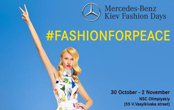 Киев превратится в мирового законодателя моды