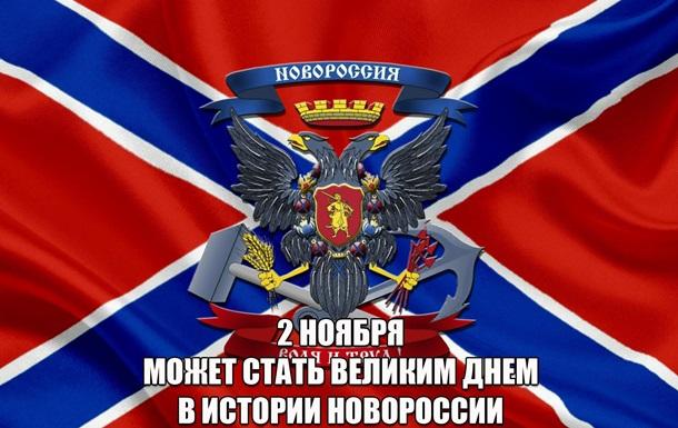 Новороссия: выборы 2 – го ноября подтвердят право на суверенитет республик