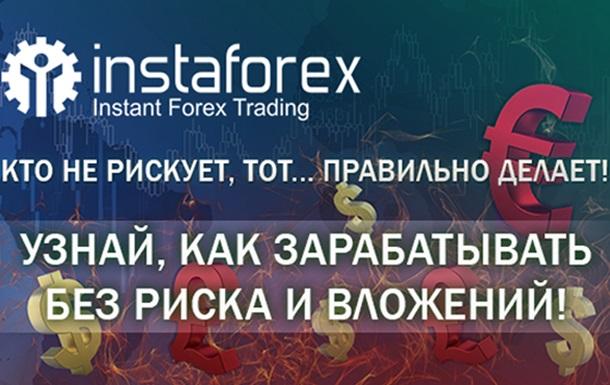 ИнстаФорекс ДАРИТ 450 гривен на торговый счет!