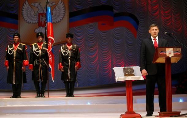 Захарченко присягнул ДНР - фото