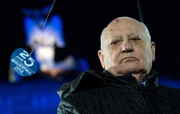 Меркель встретилась с Горбачевым