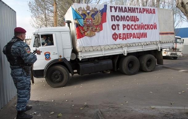 Россия загружает седьмую гуманитарную колонну для Донбасса