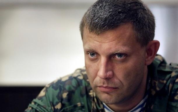 Разграничение должно проходить по границе Донецкой области - Захарченко
