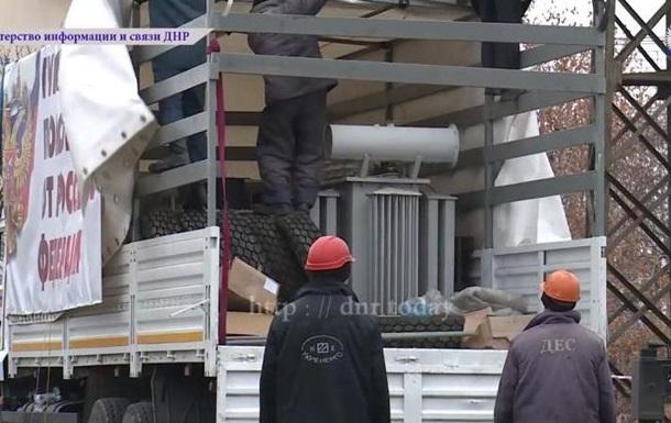 В ДНР показали разгрузку гуманитарной помощи из России