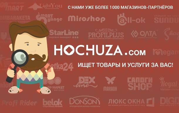 В Украине появился сервис для быстрых покупок - Hochuza