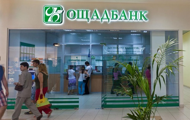 Уставной капитал Ощадбанка увеличат на 11 миллиардов гривен