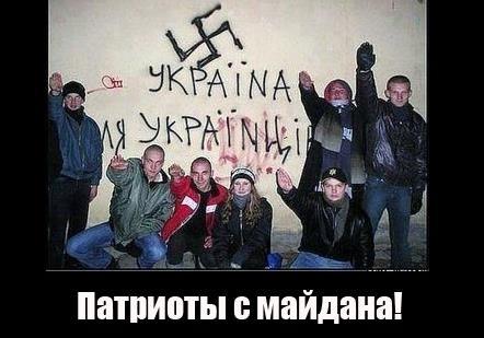Коричневая чума по-украински