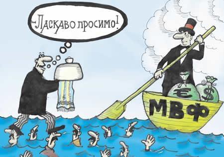 Кредиты МВФ губят Украину