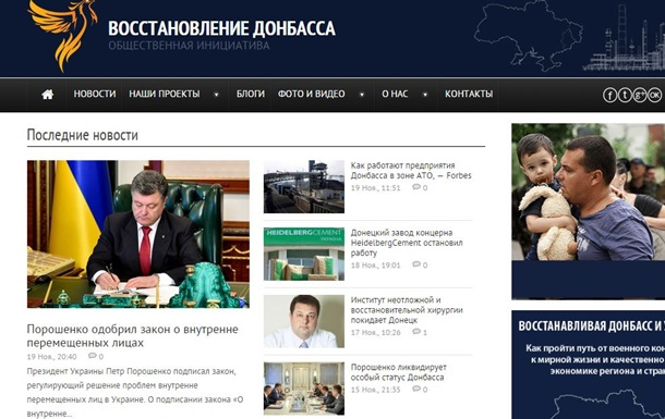 Клименко запустил интернет-проект  Восстановление Донбасса