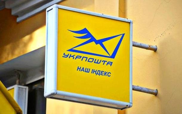 Из Донецка перенесли дирекцию Укрпочты
