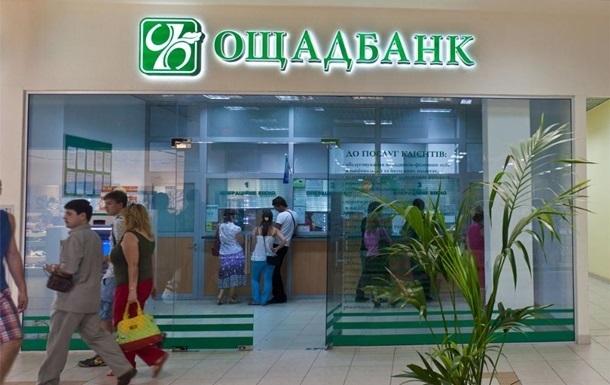 Ощадбанк переводит Донецкий и Луганский филиалы в другие города