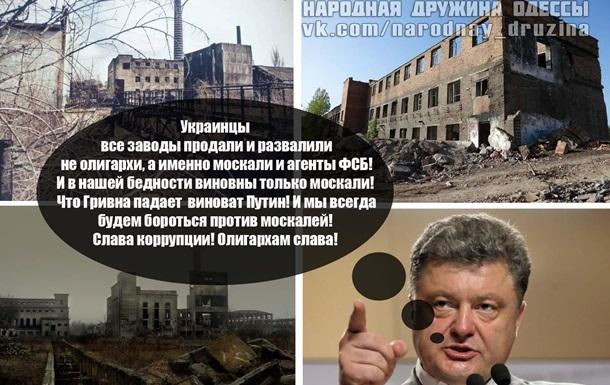 Уничтожение экономики и превращение Украины в русофобское государство