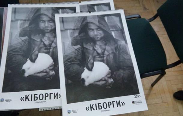 Волонтеры сделали календари с  киборгами  из донецкого аэропорта