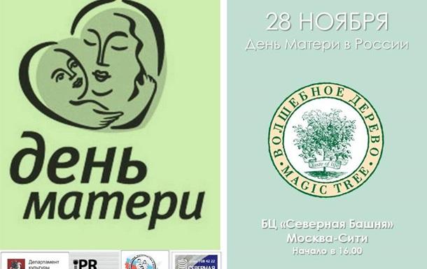 ТМ «Волшебное дерево» партнер «Дня Матери в России»