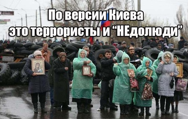 Голодомор-2014 на Донбассе