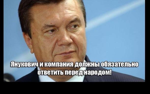 Янукович и компания должны обязательно ответить перед народом
