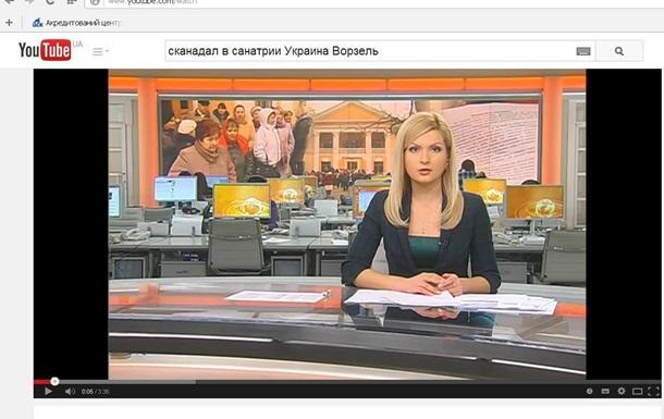 Скандал в Санатории  Украина   курорт Ворзель