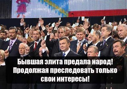 Бывшая элита предала народ