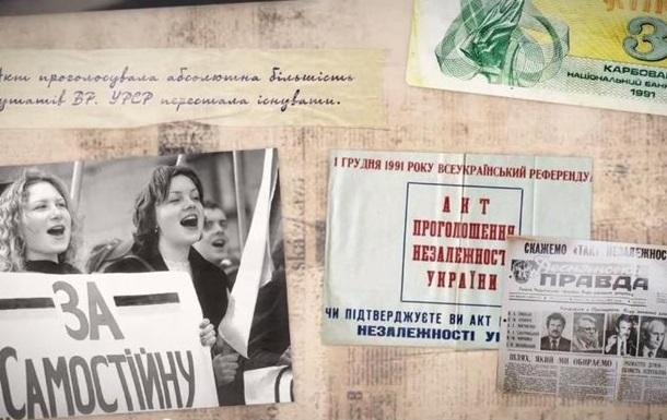 Порошенко поздравил с референдумом о независимости 1991 года