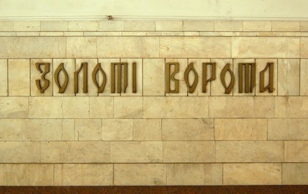 Станция метро Золотые ворота возобновила работу.