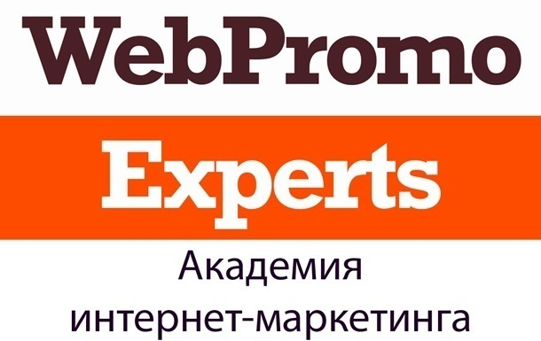 Бесплатная онлайн-конференция по интернет-маркетингу «WebPromoExperts Case Day»