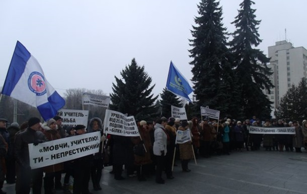 В Тернополе учителя митингуют против сокращения зарплат