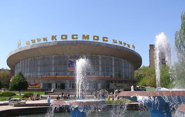 В Донецке заработал цирк