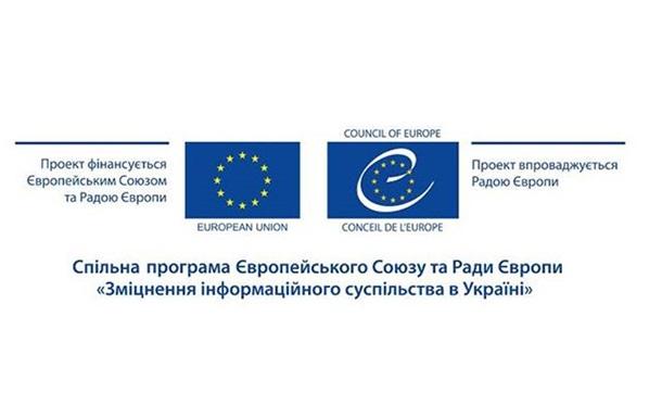 Запуск общественного вещания в Украине: онлайн-трансляция конференции