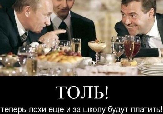 Вова + Россия = Дима