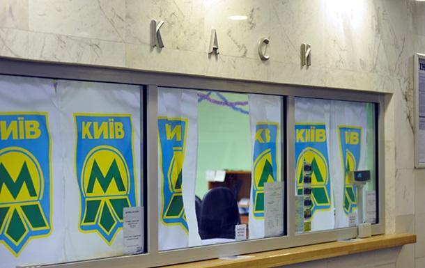 Еще на двух станциях метро Киева прекращают продавать жетоны в кассах
